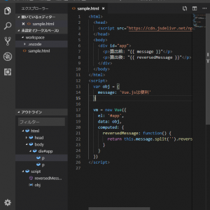 Visual Studio Code アウトライン