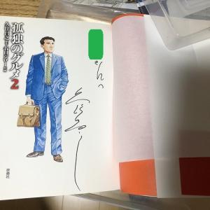 【孤独のグルメ】久住昌之先生のサイン会に行ってきました!