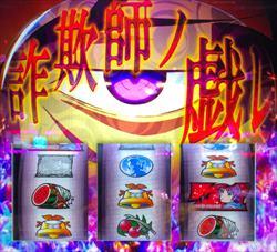 【実践123の2】物語シリーズセカンド、詐欺師ノ戯レ成功で30倍上乗せなるか!?