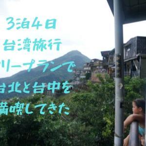 3泊4日のフリープランのツアーで台湾旅行へ回った場所などを紹介します
