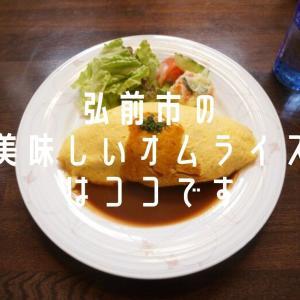 地元民が選ぶ青森県弘前市のオムライスのおすすめなお店はココ!