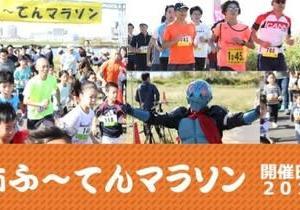 第7回葛飾ふ~てんマラソンの 参加通知ハガキ届く