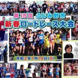 富家病院presents 第15回 ふじみ野市新春ロードレース大会にエントリー
