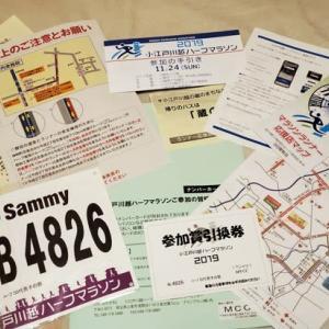 小江戸川越ハーフマラソン 2019の参加案内届く