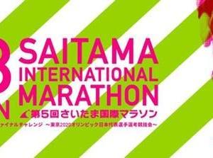 第5回 さいたま国際マラソンの参加案内届く