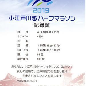 小江戸川越ハーフマラソン 2019に参加