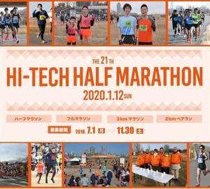 第21回 ハイテクハーフマラソンの参加案内届く