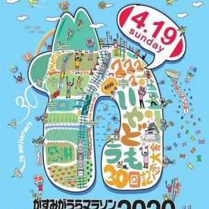 かすみがうらマラソン兼国際ブラインドマラソン2020 にエントリー