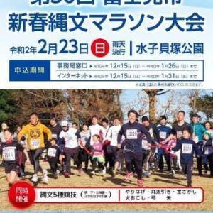 第50回 富士見市新春縄文マラソン大会 にエントリー
