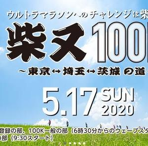 柴又100K ~東京⇔埼玉⇔茨城の道~ にエントリー