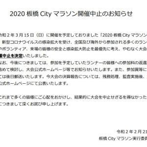 2020 板橋 City マラソン開催中止のお知らせ