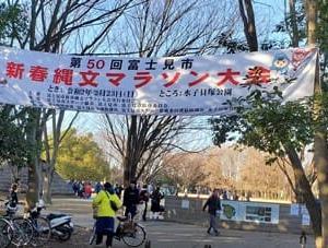 第50回 富士見市新春縄文マラソン大会 に参加