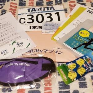 大会中止となった2020板橋Cityマラソンの参加案内届く