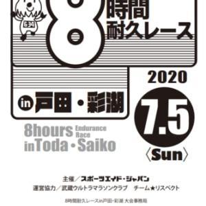 第26回 8時間耐久レース in戸田・彩湖に参加