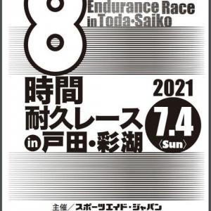 第27回 8時間耐久レース in 戸田・彩湖 にエントリー