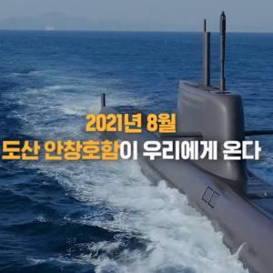 まもなく韓国海軍へ引き渡される国産潜水艦、防衛事業庁が1番艦「島山安昌浩」 の映像を公開