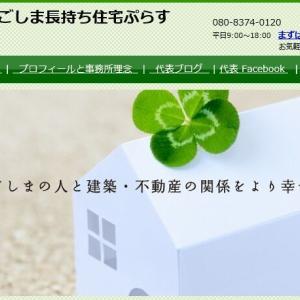 鹿児島で住宅インスペクションなら「かごしま長持ち住宅ぷらす」