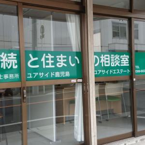 事務所ガラス面に宅建業の看板が付きました。