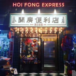 広州海珠区 可愛すぎるホテル 開房便利店