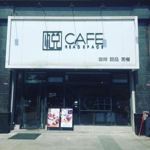 中国顺德 お洒落でランチもできる咖啡店