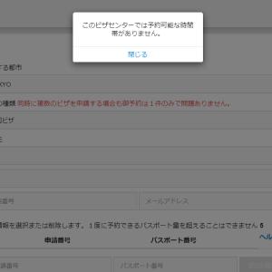 個人で中国ビザ申請オンライン予約 10月枠の問い合わせ