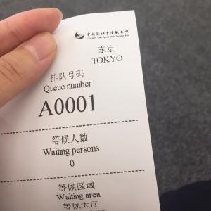 個人で中国S1ビザ申請当日 不備の書類