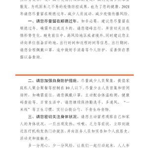 中国順徳 春節を今いる場所で過ごすよう提唱