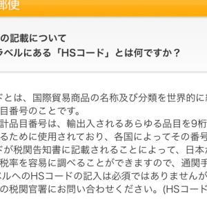 EMS国際郵便 【HSコード記入】で通関手続きがスムーズ