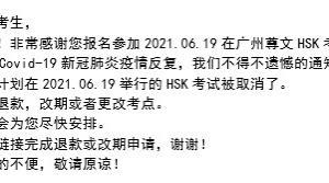 6月19日の広州HSKテスト中止とワクチン予約