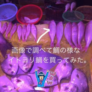 中国の市場の魚を買ってみた ※主婦初心者