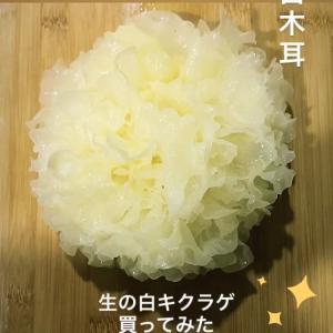 プリプリ!中国市場の生の白キクラゲ