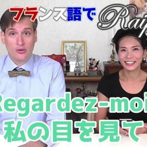 日本語訳付きで朗読『Raiponce』