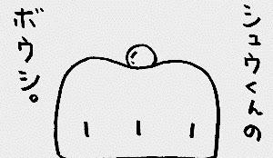PANKICHI-KEN 21 : Shu-kun's hat