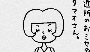 PANKICHI-KEN 18 : Tamao san