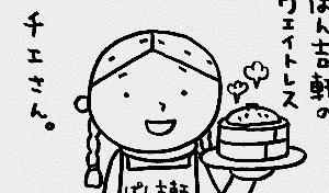 PANKICHI-KEN 17 : Chie-san