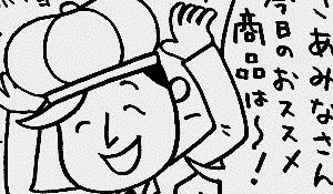 PANKICHI-KEN 16 : Bob Terada