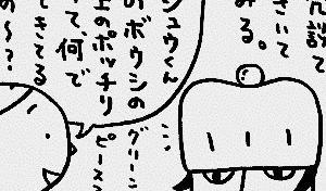 PANKICHI-KEN 21 : Shu-kun's hat - 2