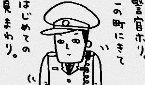 PANKICHI-KEN 12 : Police Constable Hori