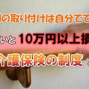 手すりの取り付けは自分でできる?知らないと10万円以上損する介護保険の制度とは?