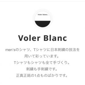ブリーブロン volerblanc   は彩葉針のオリジナルブランド