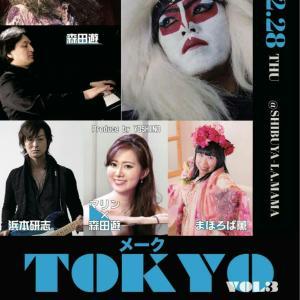 著名ミュージシャン企画のトリは世界的ギタリストのライブ招待頂きました