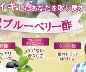 野生種ビルベリー果汁そのものをじっくりと発酵・熟成『贅沢ブルーベリー酢』