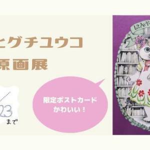 ヒグチユウコ『ほんやのねこ』原画展に行ってきました。マルヤガーデンズで9月23日まで