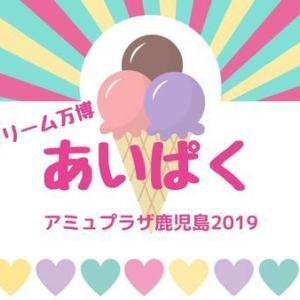 あいぱく鹿児島2019|フォトジェニックでおいしいアイスが100種類以上もアミュ広場に!