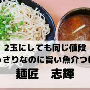 麺匠志輝産業道路店2玉にしても同じ値段!魚介つけ麺【鹿児島市】