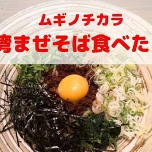ムギノチカラ【鹿児島市山田】定食メニュー増強?!台湾まぜそばも美味しかった