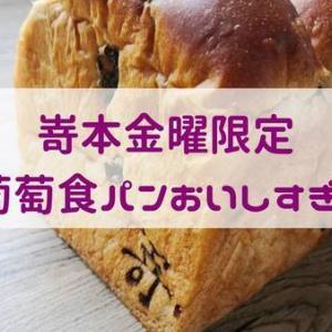 高級食パン専門店嵜本の金曜限定『極葡萄食パン』を食べてみたよ!