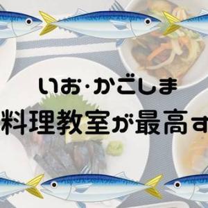 お魚料理教室に参加してきました【鹿児島魚類市場】