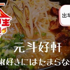 元斗好軒【鹿児島市】ラーメン王決定戦に出場決定!山椒ラーメンは病みつきになるに違いない