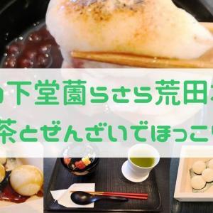 【お茶の下堂薗らさら】寒い日は甘いぜんざいにほっこり!お茶との組み合わせが最高すぎる~
